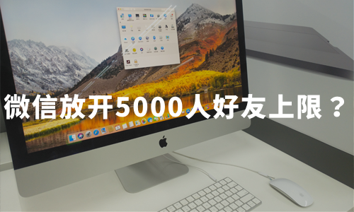 微信放开5000人好友上限?2019中国网民微信好友数量及依赖程度调查