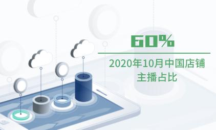 直播行业数据分析:2020年10月中国店铺主播占比60%