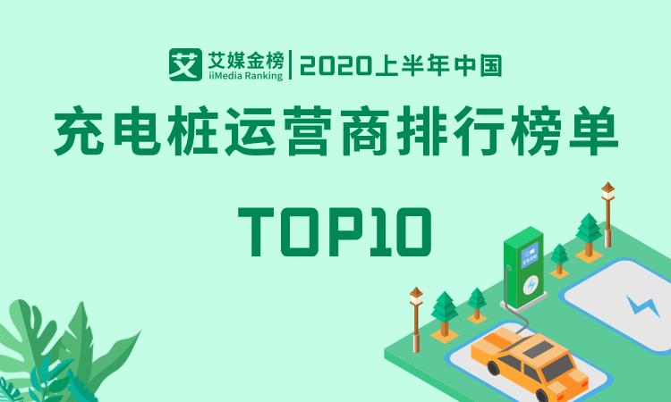 艾媒金榜 |《2020上半年中国充电桩运营商排行榜单TOP10》公布,江浙沪品牌占半席
