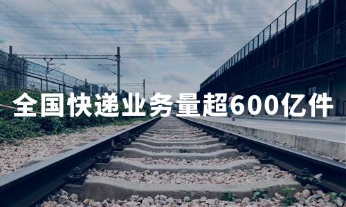 """38天破百亿!中国第600亿件快递正式诞生,""""双十一&双十二""""或再迎高峰"""