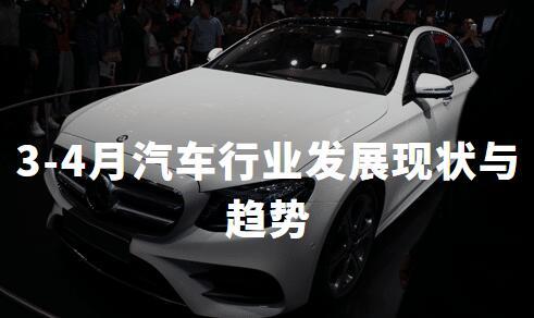 2020年3-4月中国汽车行业发展现状总结与趋势剖析