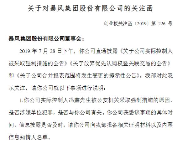 实控人冯鑫被抓,深交所火速下发关注函,暴风集团能否熬过风暴?