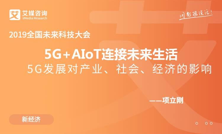 2019全球未来科技大会-5G+AloT 连接未来生活-飞象网