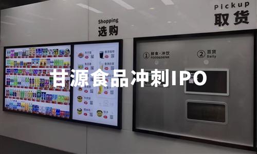 休闲零食企业甘源食品冲刺IPO:品类及渠道单一,食品安全问题接二连三