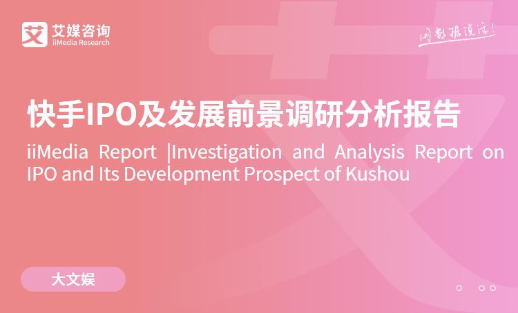 艾媒咨询|快手IPO及发展前景调研分析报告