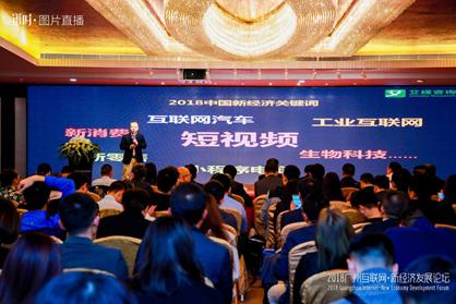 2018广州互联网+新经济发展论坛顺利举行 艾媒咨询CEO张毅受邀发表演讲
