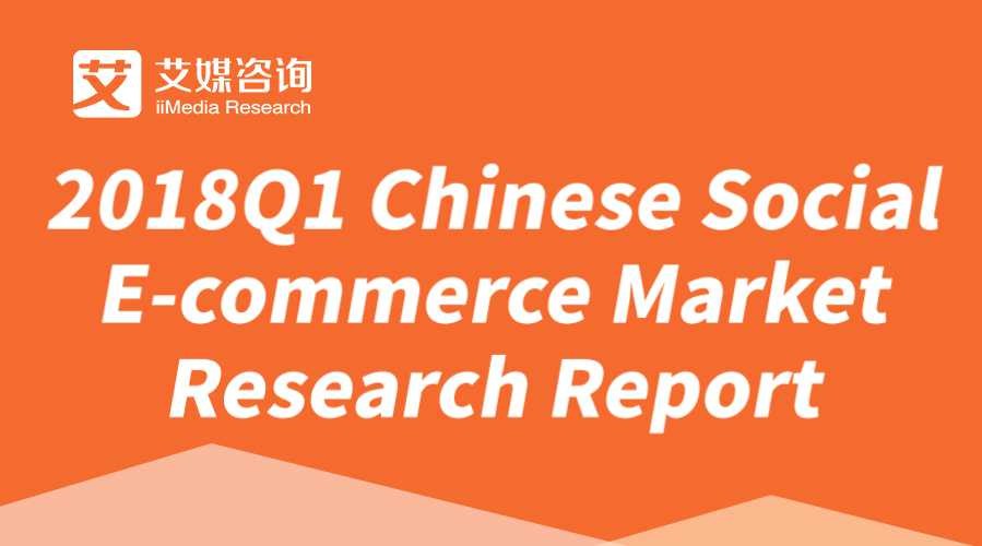 iiMedia Report |2018Q1 Chinese Social E-commerce Market Research Report