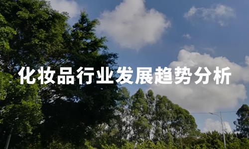 2020年7-8月中国化妆品行业热点、投融资及发展趋势分析