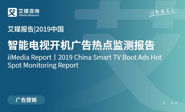 艾媒报告|2019中国智能电视开机广告热点监测报告
