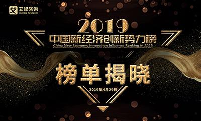 """艾媒咨询""""2019中国新经济创新势力榜""""获奖名单隆重揭晓"""
