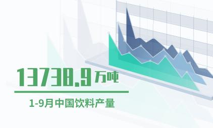 饮料行业数据分析:2019年1-9月中国饮料产量为13738.9万吨