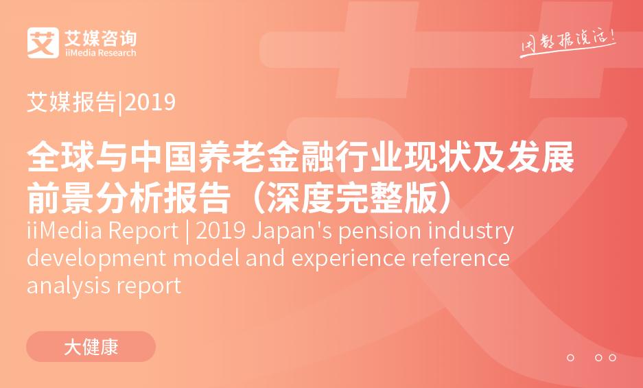 艾媒报告 |2019全球与中国养老金融行业现状及发展前景分析报告(深度完整版)