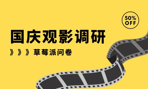 《长津湖》总票房突破44亿,超七成受访用户对国庆假期观影表示满意