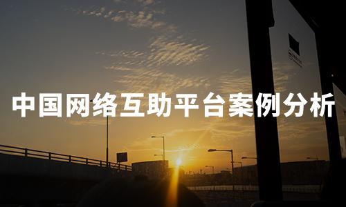 2020上半年中国网络互助平台案例分析:e互助、相互宝