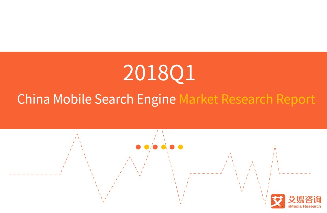 iiMedia Report |2018Q1China Mobile Search Engine Market Research Report