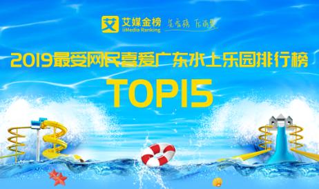 艾媒金榜 |2019最受网民喜爱广东水上乐园排行榜TOP 15