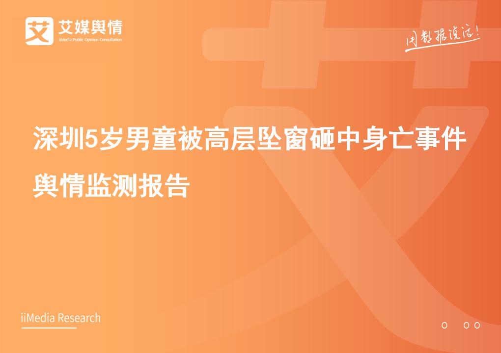 深圳5岁男童被高层坠窗砸中身亡事件舆情监测报告