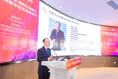 艾媒咨询发布《2021中国数字经济产业发展研究报告》