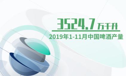 酒行业数据分析:2019年1-11月中国啤酒产量为3524.7万千升