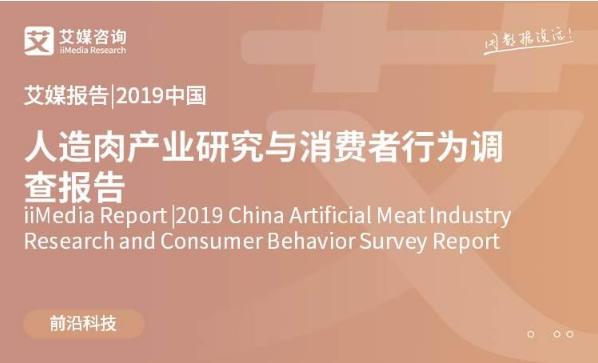 艾媒报告 |2019中国人造肉产业研究与消费者行为调查报告