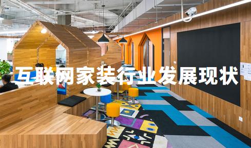 2020H1中国互联网家装行业发展现状、机遇及挑战全剖析