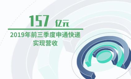快递行业数据分析:2019年前三季度申通快递实现营收157亿元
