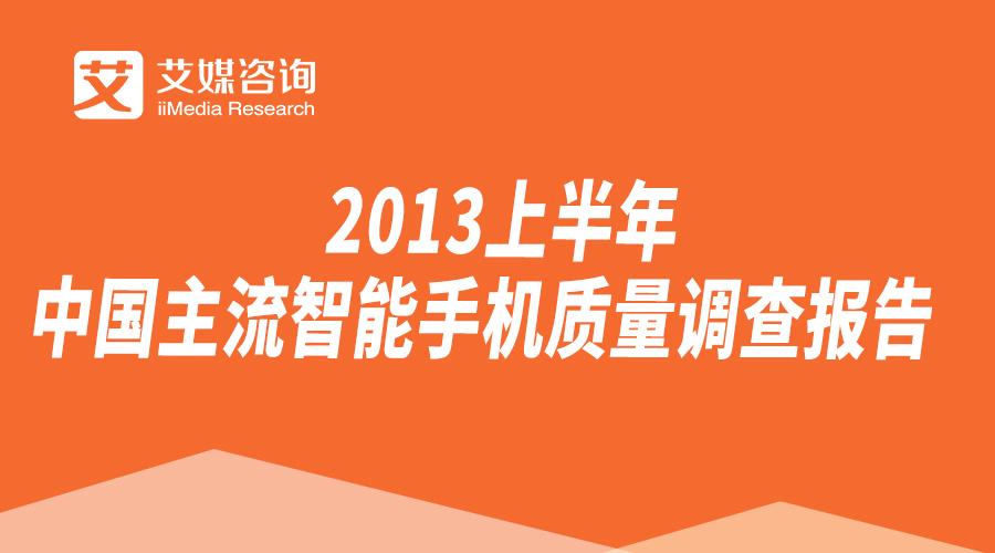 2013上半年中国主流智能手机质量调查报告