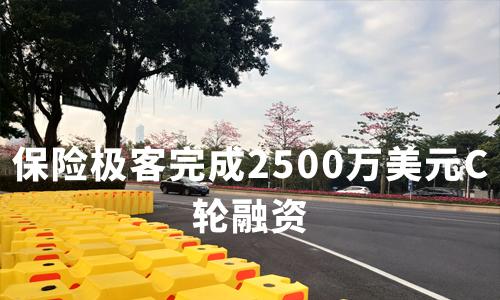 保险极客完成2500万美元C轮融资,2020中国保险产业发展现状及规模分析