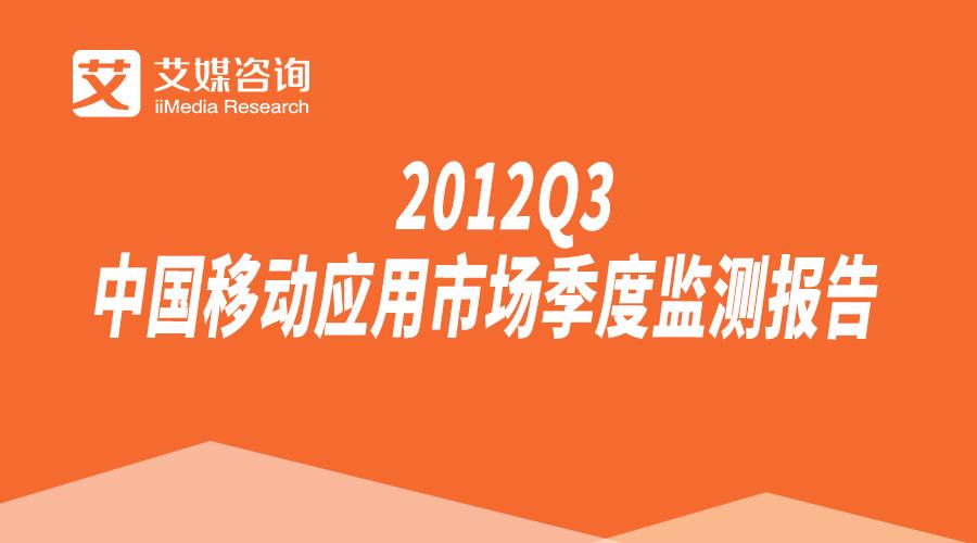 2012Q3中国移动应用市场季度监测报告