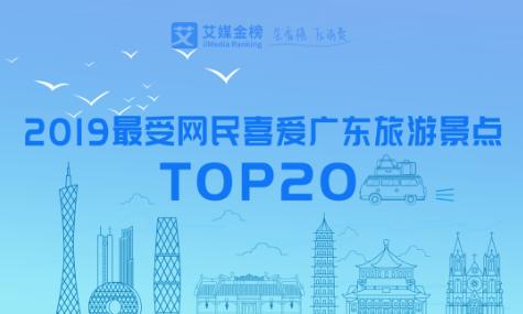 艾媒金榜|2019最受网民喜爱广东旅游景点排行榜