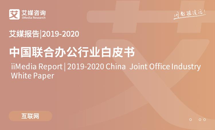 艾媒报告|2019-2020中国联合办公行业白皮书