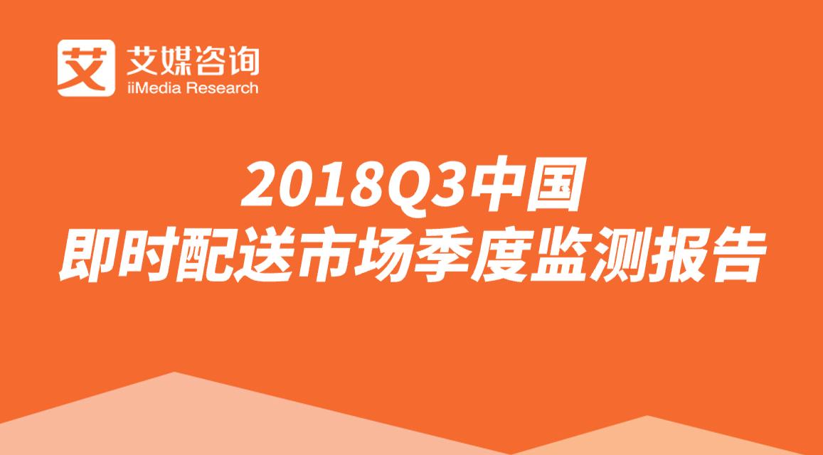 艾媒报告|2018Q3中国即时配送市场季度监测报告