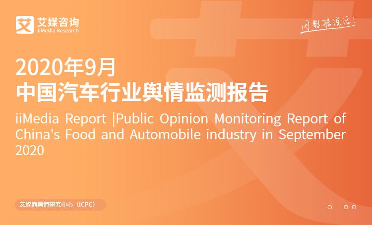 艾媒舆情 2020年9月中国汽车行业舆情监测报告