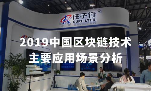 北京试点区块链电子普通发票,2019中国区块链技术主要应用场景分析