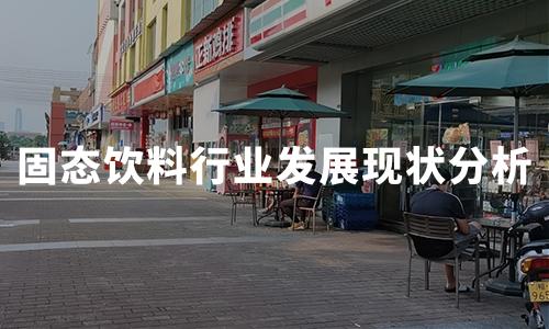 2020中国固态饮料行业发展现状及典型企业分析