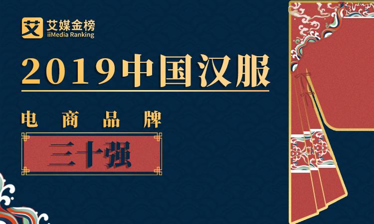 艾媒金榜|2019中国汉服电商品牌三十强出炉,你爱穿的品牌上榜了吗?