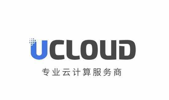 行业十强唯一非巨头 云计算强敌环伺UCloud