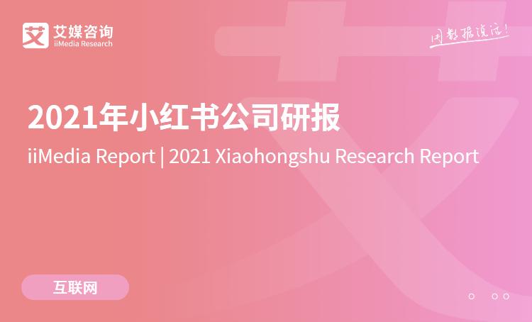 艾媒咨询|2021年小红书公司研报