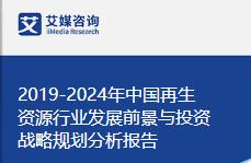 """艾媒咨询发布""""中国再生资源行业报告"""",九大维度剖析市场商机"""