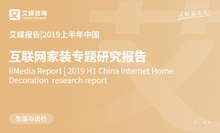 艾媒报告|2019上半年中国互联网家装专题研究报告