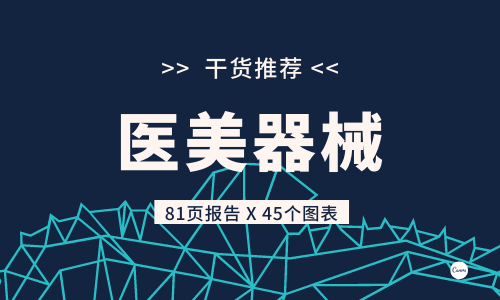 2021年市场规模将超500亿元!81页报告解读中国医美器械发展机遇及趋势