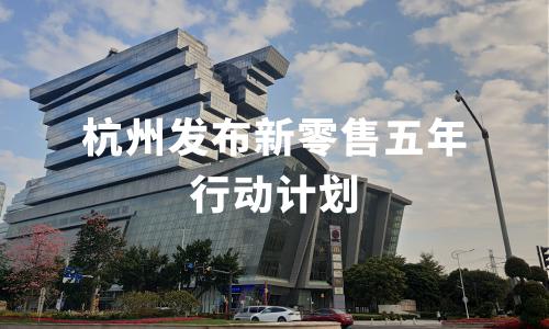 杭州发布新零售五年行动计划,拟上线刷脸支付设备4000台