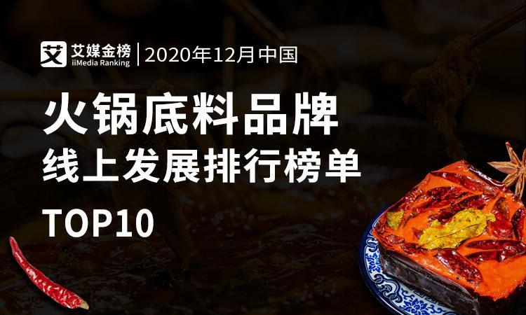 艾媒金榜|2020年12月中国火锅底料品牌线上发展排行榜单TOP10,川渝地区品牌受欢迎
