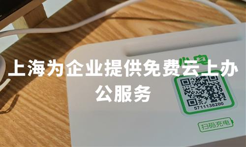 上海为企业提供免费云上办公服务,2020中国远程办公行业市场调查及未来趋势分析