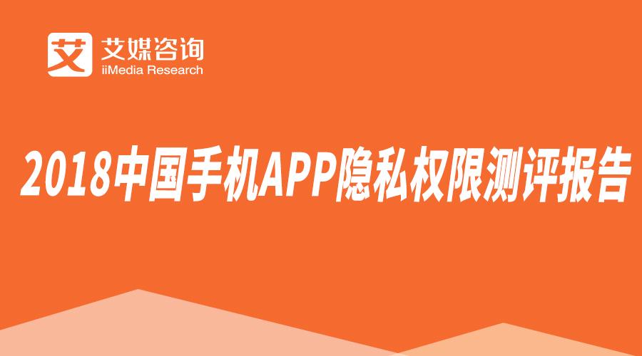 艾媒报告 | 2018中国手机APP隐私权限测评报告