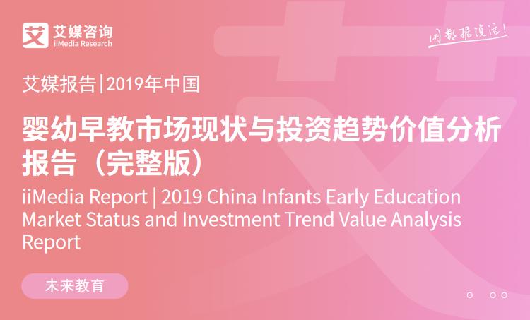 艾媒报告 | 2019中国婴幼早教市场现状与投资趋势价值分析报告(完整版)