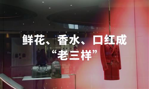 """承包神仙水、买光2万只MAC口红:男性借妇女节""""补过""""情人节,春节后现首个消费高峰"""