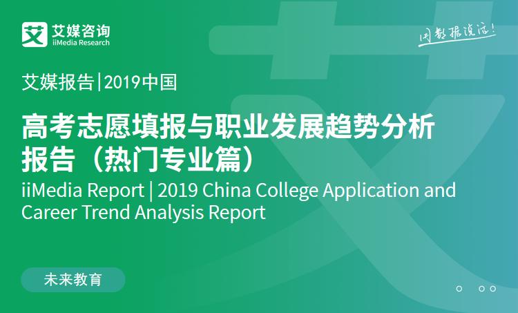 艾媒报告|2019中国高考志愿填报与职业发展趋势分析报告(热门专业篇)