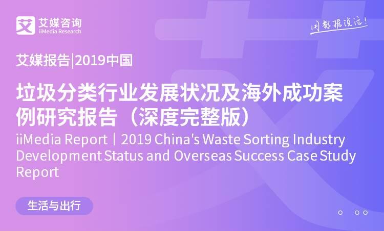 艾媒报告 |2019中国垃圾分类行业发展状况及海外成功案例研究报告(深度完整版)