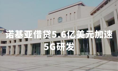 诺基亚借贷5.6亿美元加速5G研发,2020年中国5G手机产业链全景解读